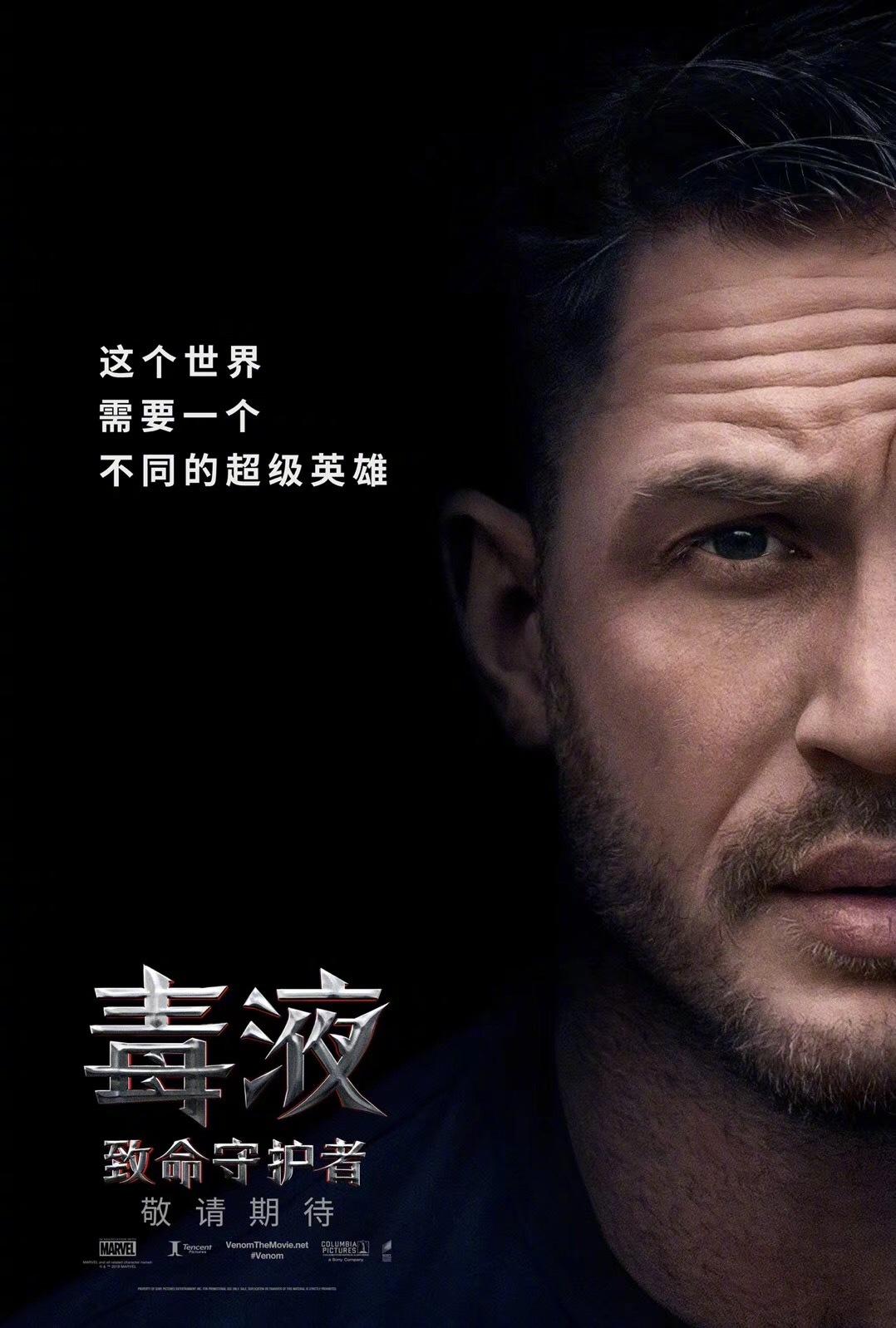 汤姆·哈迪主演超英片《毒液:致命守护者》曝中字海报