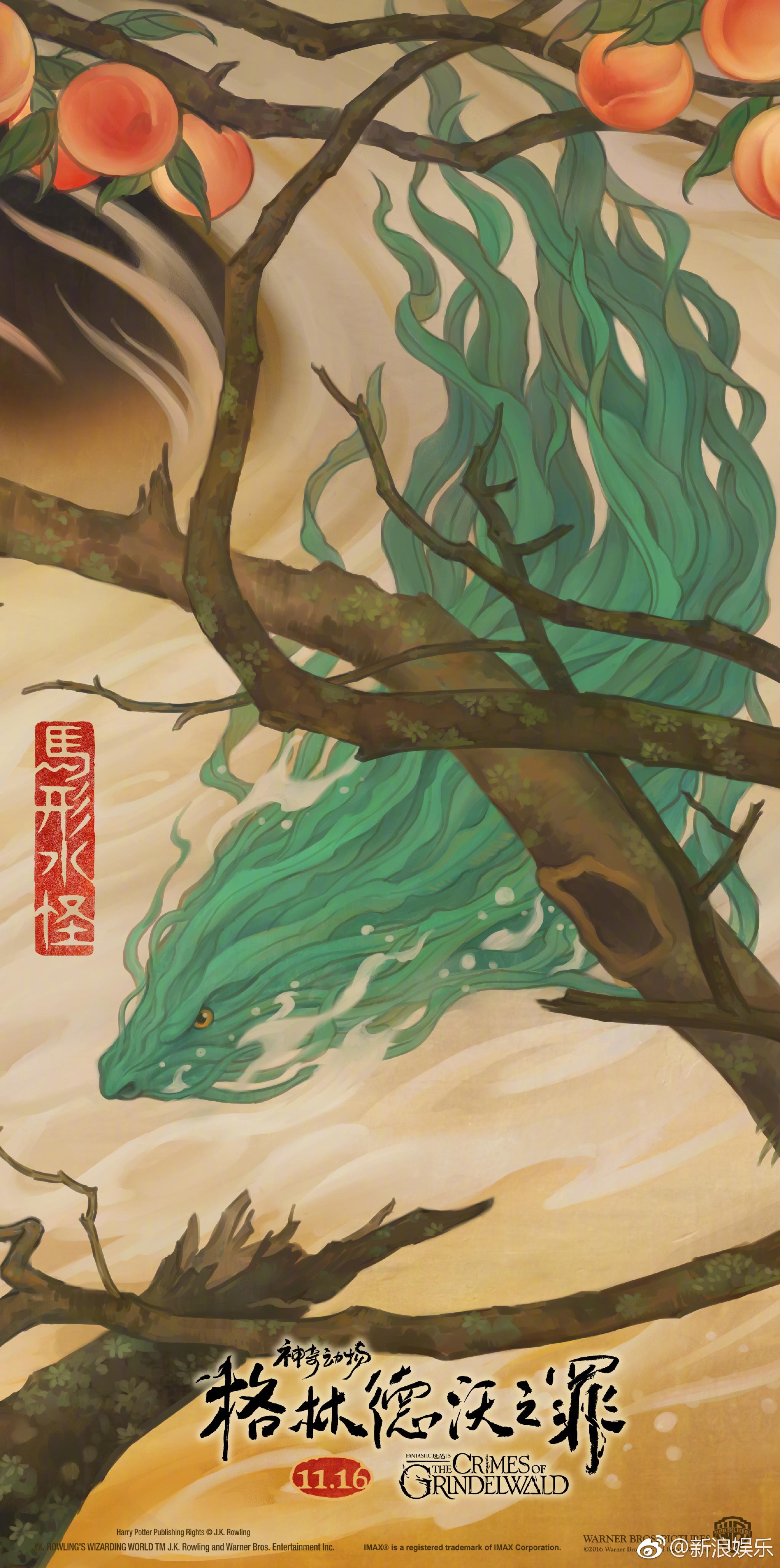 神奇动物2发布中国风海报 zt