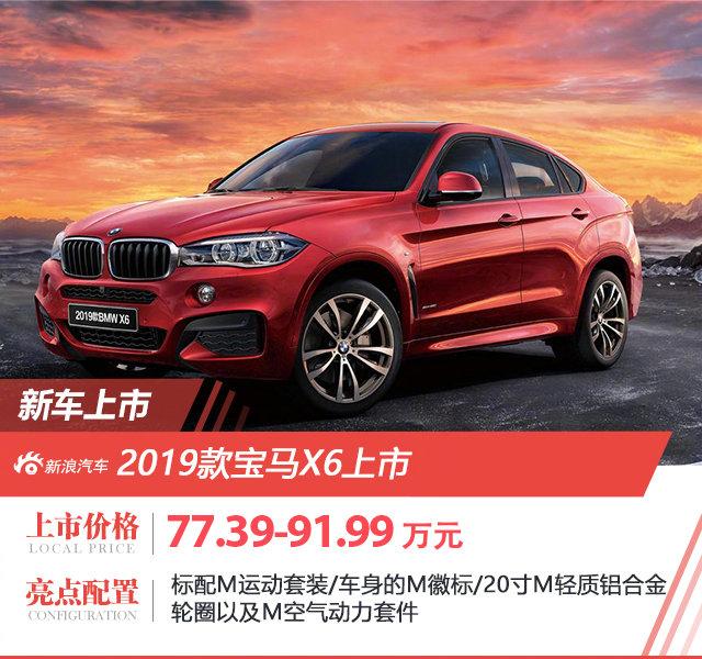 2019款宝马x6上市售价77.39万起 zt