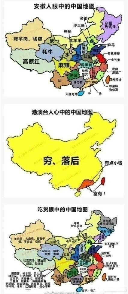 各省份人眼中的中国地图